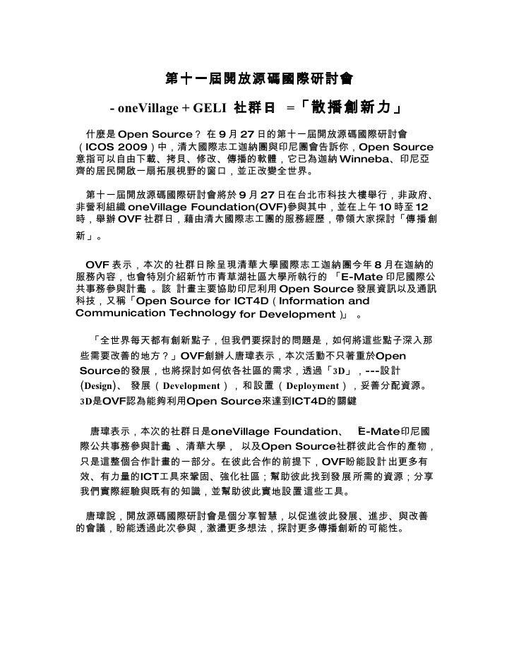 ICOS2009 oneVillage + GELI 社群日 =「散播創新力」 邀請函