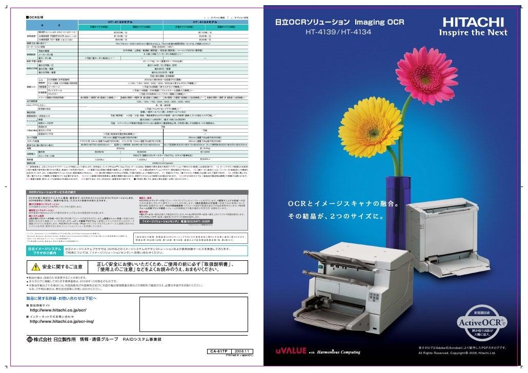 Hitachi OCR 4139 Scanner