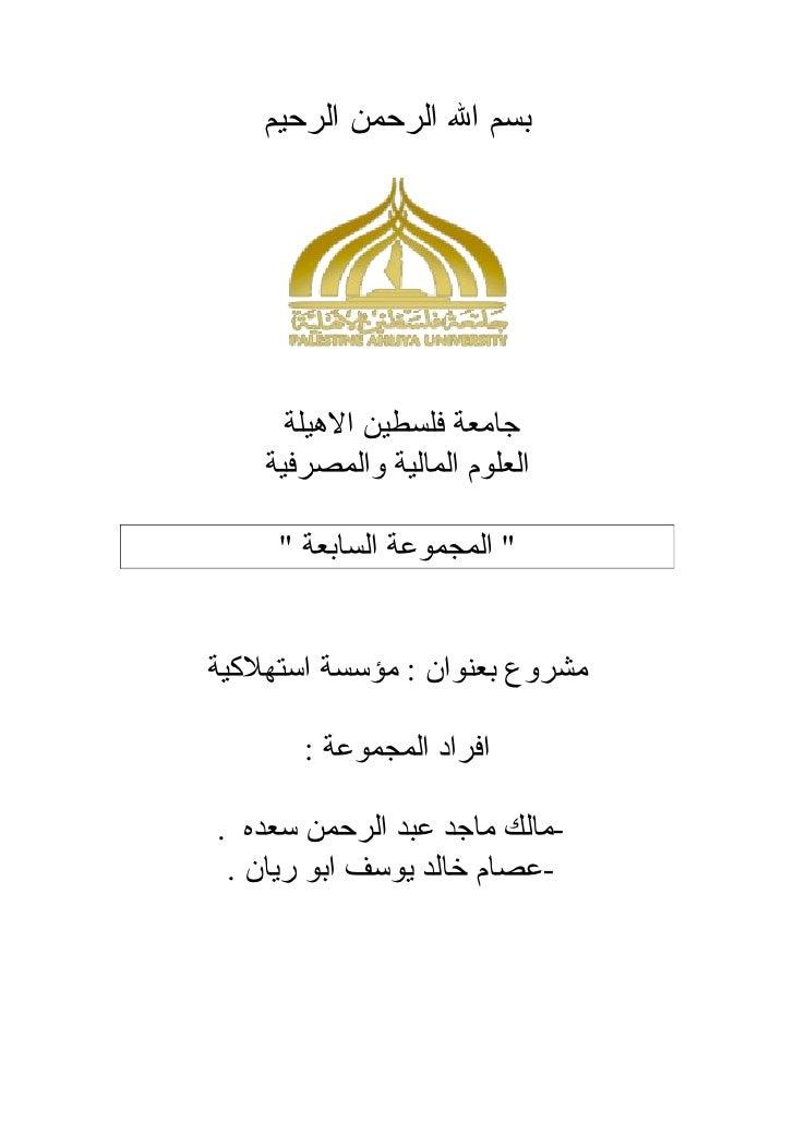 """بسم ال الرحمن الرحيم           جامعة فلسطين الهيلة     العلوم المالية والمصرفية       """" المجموعة السابعة """"   مشرو..."""