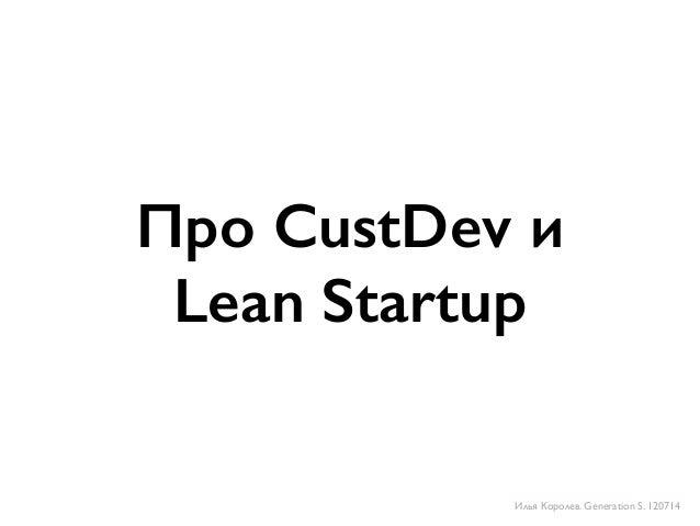 Про custdev и lean startup. Generation S.  Лето 2014