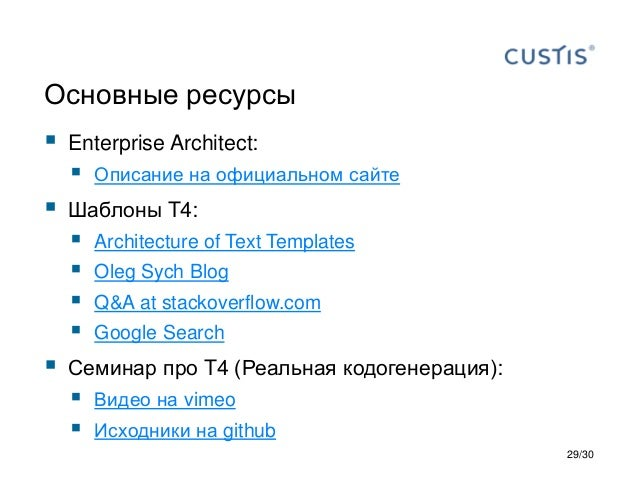 Enterprise Architect описание на русском - фото 3