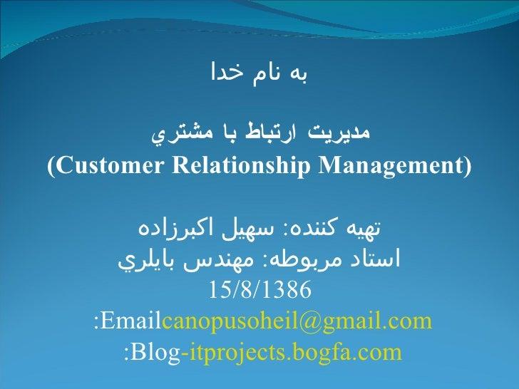 به نام خدا مديريت ارتباط با مشتري ( Customer Relationship Management ) تهيه كننده :  سهيل اكبرزاده استاد مربوطه :  مهندس ب...