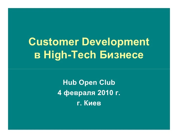 Customer Development in High-Tech Business by Igor Semenov