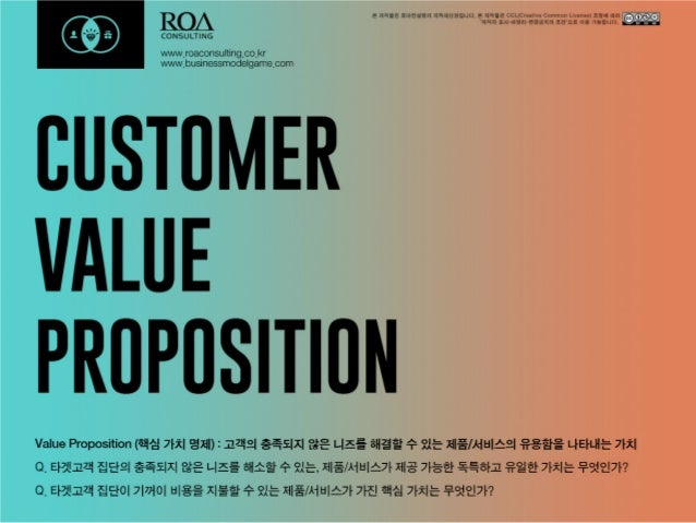 marriott customer value proposition 2018-6-12 delivering value to customers by harvey golub, jane henry,  the strength of the buying proposition for any customer is a function of its value to that customer,.