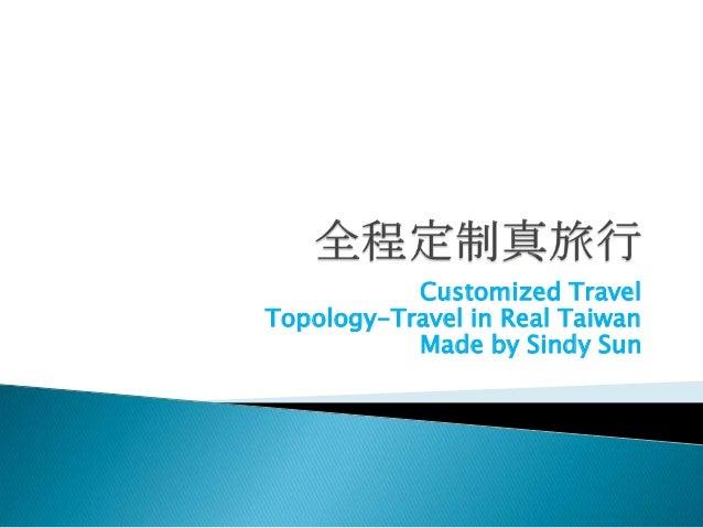 大陸客製化行程之發展 Customized travel-in_china