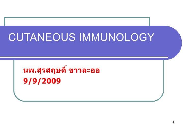 CUTANEOUS IMMUNOLOGY นพ . สุรสฤษดิ์ ขาวละออ 9/9/2009