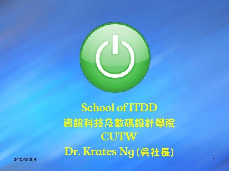 資訊科技及數碼設計學院                      (吳社長) 04/02/2009                  1