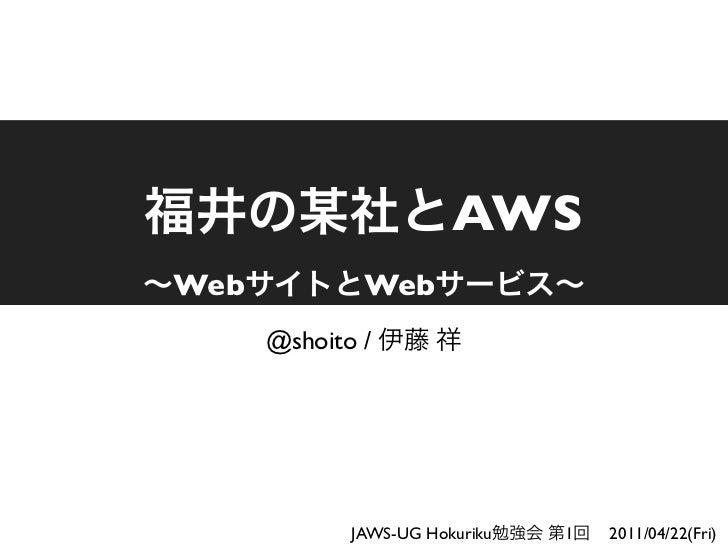 福井の某社とAWS 〜WebサイトとWebサービス〜