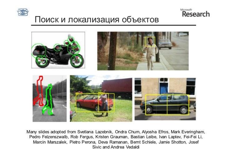Поиск и локализация объектовMany slides adopted from Svetlana Lazebnik, Ondra Chum, Alyosha Efros, Mark Everingham, Pedro ...