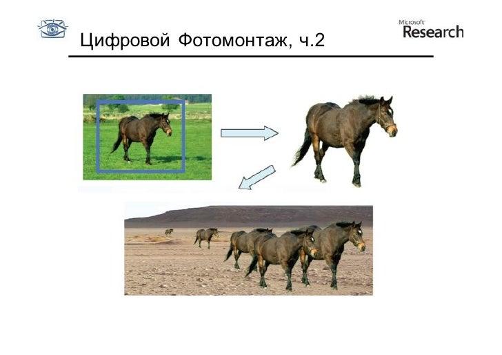 CV2011-2. Lecture 03.  Photomontage, part 2.