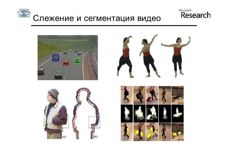 CV2011-2. Lecture 05.  Video segmentation.