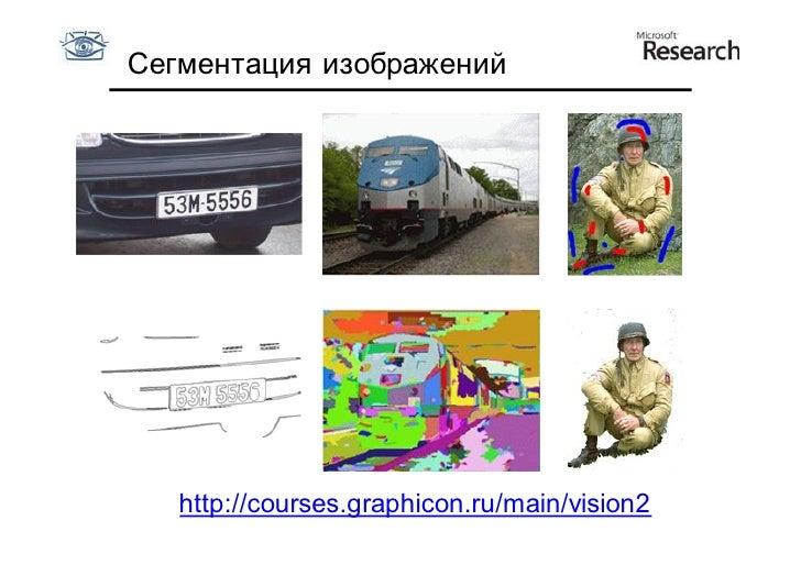 CV2011-2. Lecture 01. Segmentation.