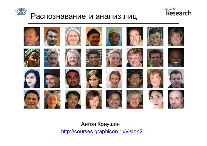 CV2011-2. Lecture 11. Face analysis.