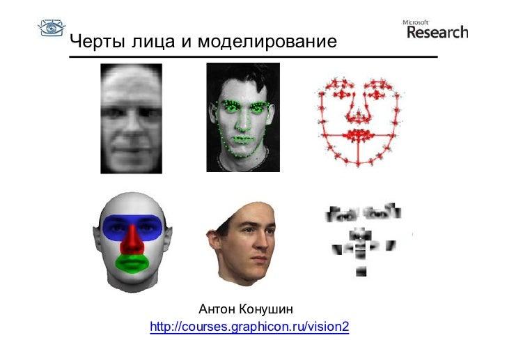 Черты лица и моделирование                Антон Конушин       http://courses.graphicon.ru/vision2