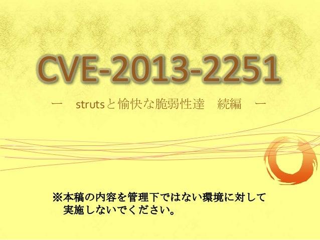 CVE-2013-2251 ー strutsと愉快な脆弱性達 続編 ー ※本稿の内容を管理下ではない環境に対して 実施しないでください。