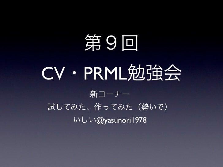 CV   PRML      @yasunori1978