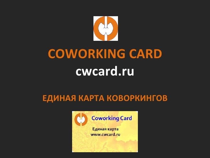 COWORKING CARD cwcard.ru ЕДИНАЯ КАРТА КОВОРКИНГОВ