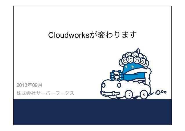 Cloudworksが変わります