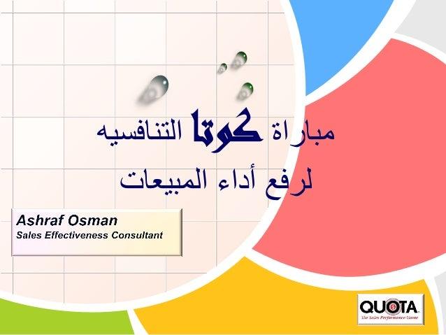Quota presentation Arabic إيجاز عن دورات كوتا باللغه العربيه
