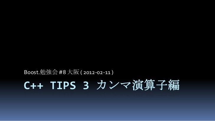 C++ tips 3 カンマ演算子編