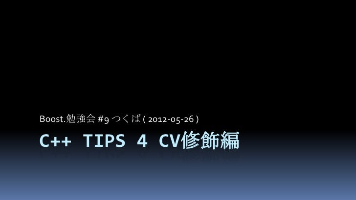 Boost.勉強会 #9 つくば ( 2012-05-26 )C++ TIPS 4 CV修飾編