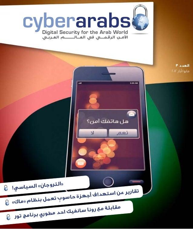 مجلة الأمن الرقمي في العالم العربي - العدد3 آيار2012