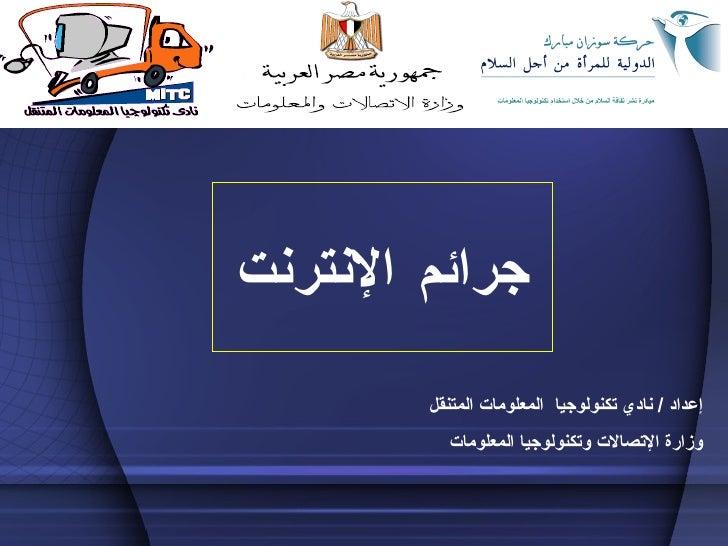 جرائم الإنترنت إعداد  /  نادي تكنولوجيا  المعلومات المتنقل    وزارة الإتصالات وتكنولوجيا المعلومات