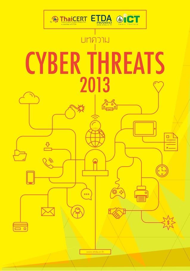 ชื่อเรื่อง บทความ Cyber Threats 2013  โดย ThaiCERT  เรียบเรียงโดย นายชัยชนะ มิตรพันธ์์ นายสรณันท์ จิวะสุรัตน์ นายธงชัย แสง...