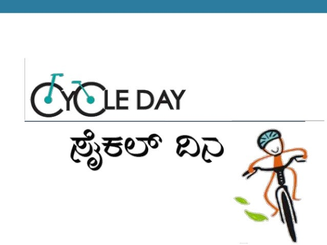 Cycle Day, Bangalore