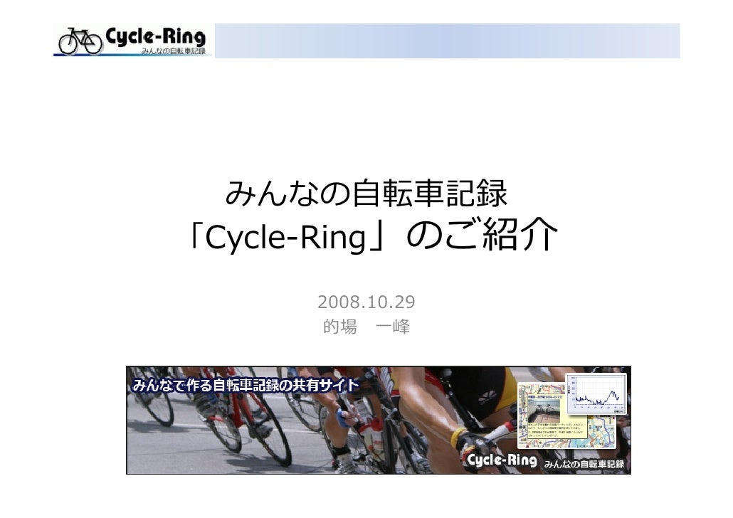 Cycle-Ring Intro