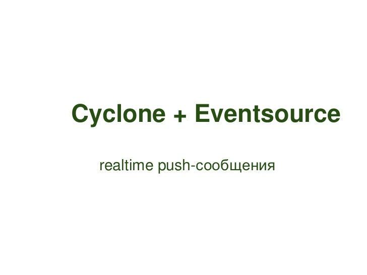 Cyclone + Eventsource (realtime push-сообщения)