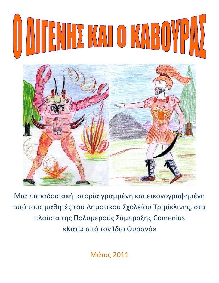 Μια παραδοσιακή ιστορία γραμμένη και εικονογραφημένηαπό τους μαθητές του Δημοτικού Σχολείου Τριμίκλινης, στα      πλαίσια ...