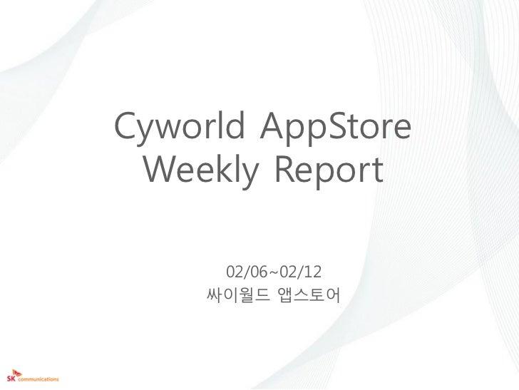 Cyworld AppStore Weekly Report     02/06~02/12    싸이월드 앱스토어
