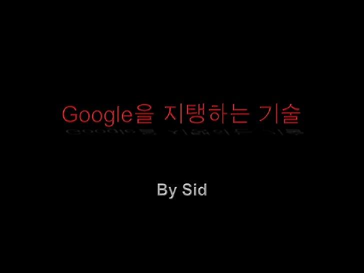 구글을 지탱하는 기술