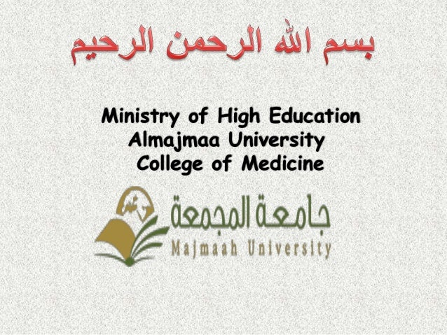 Ministry of High Education Almajmaa University College of Medicine
