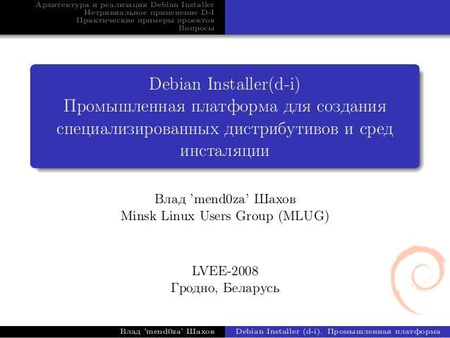 Debian Installer (D-I): Промышленная платформа создания специализированных дистрибутивов и сред инсталяции
