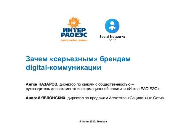 Зачем «серьезным» брендам digital-коммуникации Антон НАЗАРОВ, директор по связям с общественностью – руководитель департам...