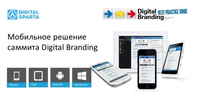 Создать свой Facebook за один день. На примере мобильного приложения Digital Branding