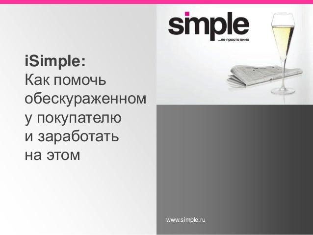 www.simple.ru iSimple: Как помочь обескураженном у покупателю и заработать на этом