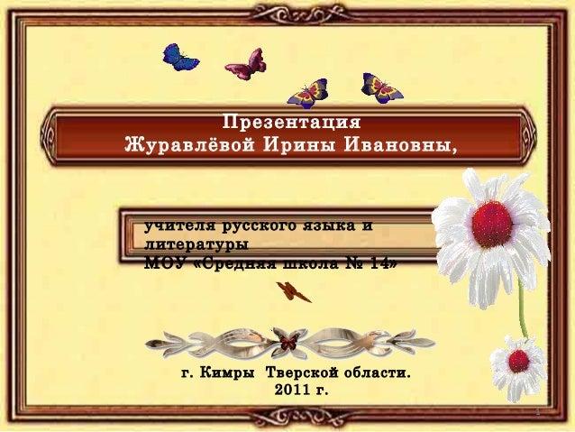 Всероссийский конкурс дети читают стихи