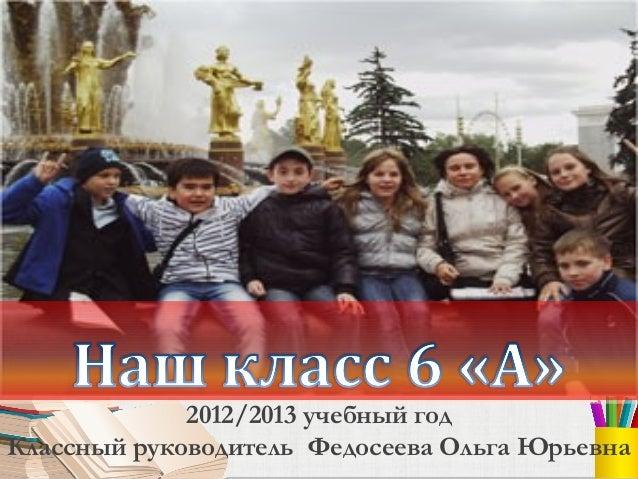 2012/2013 учебный год Классный руководитель Федосеева Ольга Юрьевна