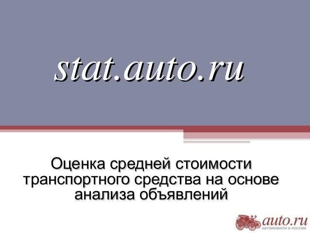 stat.auto.rustat.auto.ru Оценка средней стоимостиОценка средней стоимости транспортного средства на основетранспортного ср...