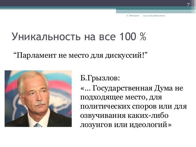 """Для обмена """"всех на всех"""" требуется широкая амнистия, - Грызлов - Цензор.НЕТ 3579"""