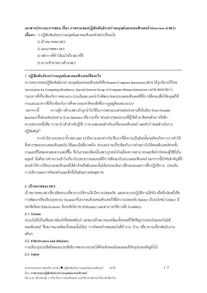 เอกสารประกอบการสอน เรื่อง ภาพรวมของปฏิสัมพันธระหวางมนุษยและคอมพิวเตอร (Overview of HCI)เนื้อหา: 1) ปฏิสัมพันธระหวางม...