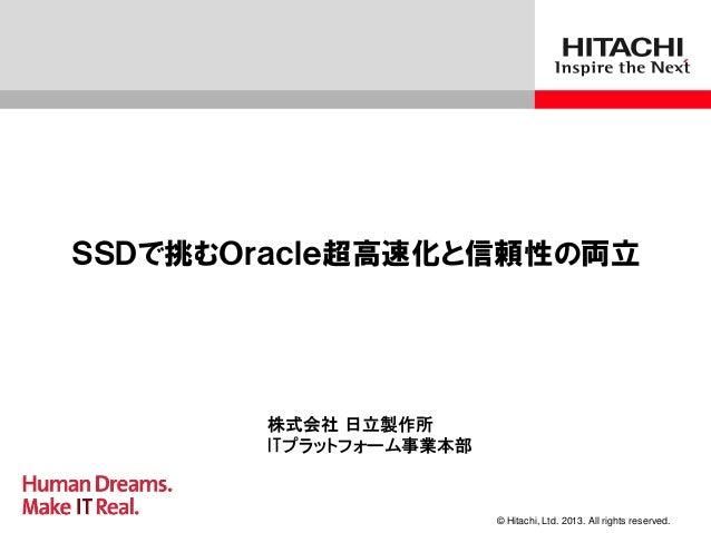 © Hitachi, Ltd. 2013. All rights reserved.SSDで挑むOracle超高速化と信頼性の両立株式会社 日立製作所ITプラットフォーム事業本部
