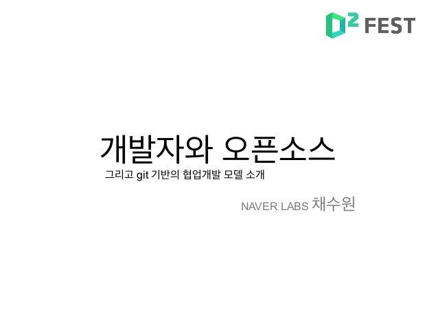 개발자와 오픈소스 그리고 git 기반의 협업개발 모델 소개 NAVER LABS 채수원