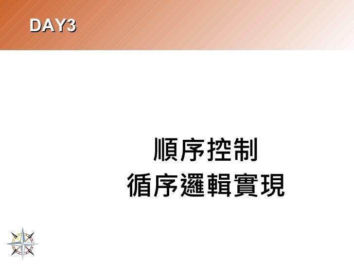 DAY3             順序控制        循序邏輯實現
