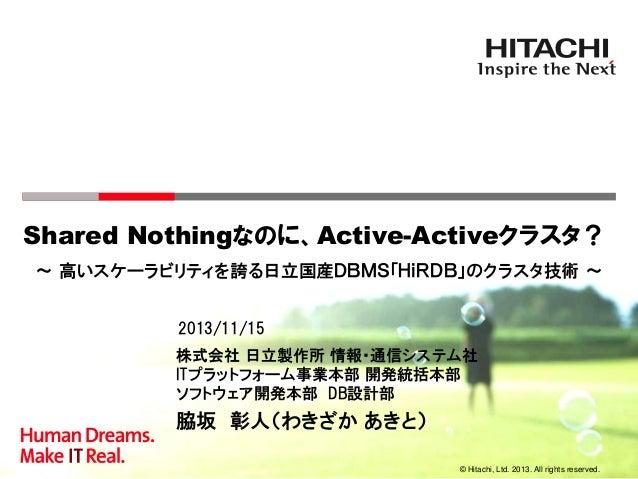 [D34] Shared Nothingなのに、Active-Activeクラスタ? ~ 高いスケーラビリティを誇る日立国産DBMS「HiRDB」のクラスタ技術 ~ by Akito Wakisaka