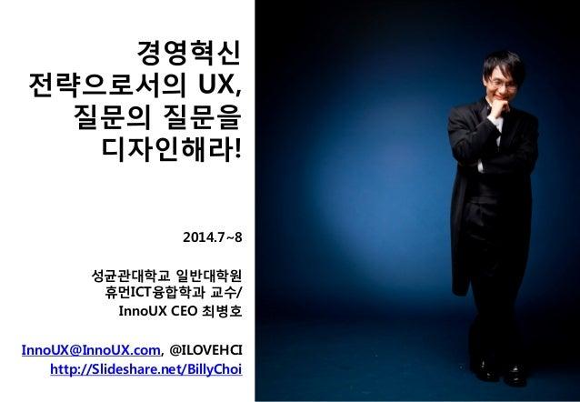 경영 혁신전략으로서의 UX, 질문의 질문을 디자인해라