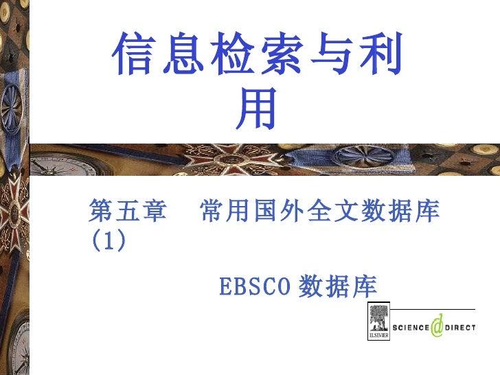 信息检索与利用 第五章  常用国外全文数据库 (1) EBSCO 数据库